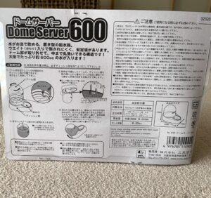ドームサーバー600パッケージ裏